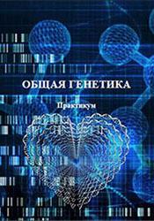 geneticbook